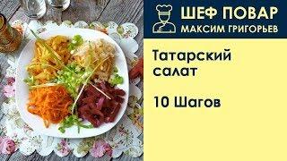 Татарский салат . Рецепт от шеф повара Максима Григорьева