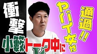 【放送事故!?】小籔のトーク中に裸の女性が通過!!