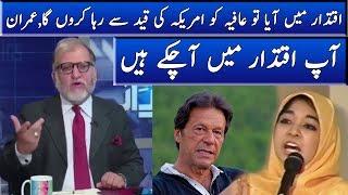 Orya Maqbool Jan Analysis on Imran Khan Statement About Affia Siddique