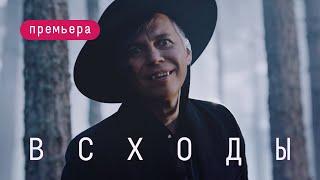 Мумий Тролль - Всходы (ПРЕМЬЕРА!)