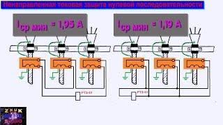 видео Защита трансформаторов напряжения в сетях 3- 35 кВ. Необходимо изменить режим заземления нейтрали
