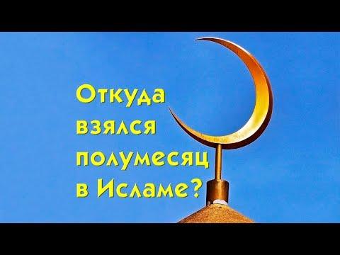 Является ли полумесяц символом ислама? Лунный календарь