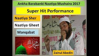 Zainul Abedin Latest Naat Shareef Super Hit Performance at Ankha Barabanki Naatiya Mushaira 2017