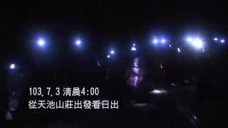 南投溪南國小能高越嶺道系列103.07.03 光被八表看日出.