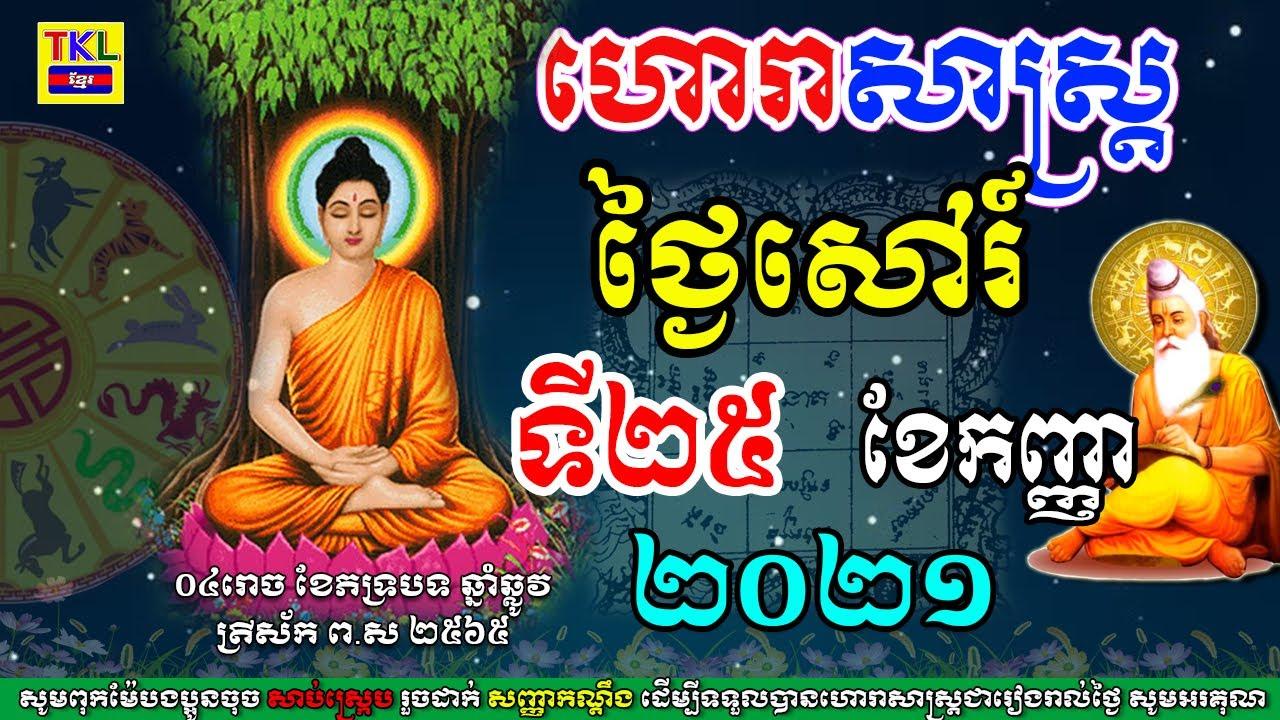 Download ហោរាសាស្រ្តសំរាប់ថ្ងៃសៅរ៍ ទី២៥ ខែកញ្ញា ឆ្នាំ២០២១, Khmer horoscope daily by TKL News, 25/09/2021