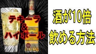 酒に酔わない魔法【テキーラ・ハイボール】を〇〇で攻略!飲めない人が飲めるようになる!