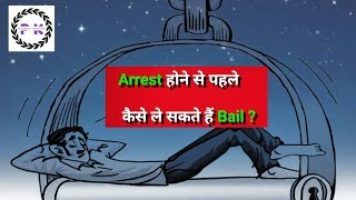 Grounds Of Bail In Hindi