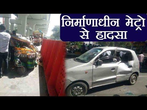 Delhi Metro के Construction के दौरान हुआ बड़ा हादसा | वनइंडिया हिंदी