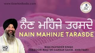 Nain Mahinje Tarasde | Bhai Ravinder Singh | Darbar Sahib | Gurbani Kirtan Audio | Keertan Radio