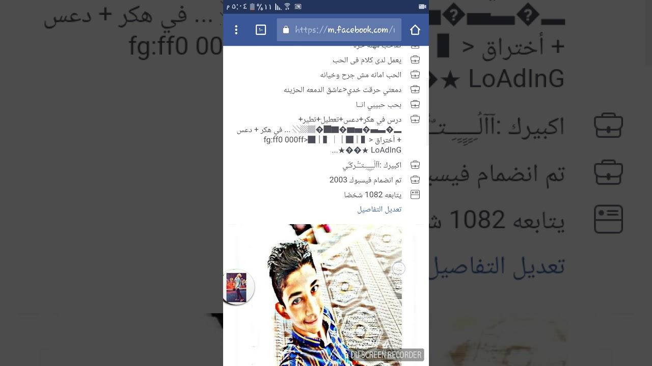 اجمل سيرة ذاتية فيس بوك