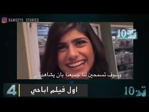 10 اوقح فيديوهات ميا خليفة