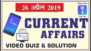 26 April 2019 Daily Current Affairs Quiz | Online Test #28 For UPSC, RPSC SSC, RAILWAY & OTHER EXAMS