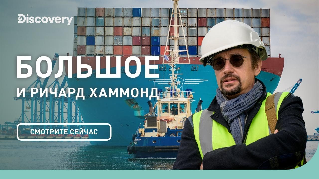Контейнеровоз Marie Maersk | БОЛЬШОЕ и Ричард Хаммонд | Discovery
