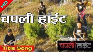 Title Song Chapali Height | Binita Baral | AB Pictures Farm | B.G Dali