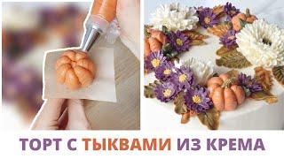 Тыквы и хризантемы из белково масляного крема Осенний торт на Хэллоуин Кремовая флористика