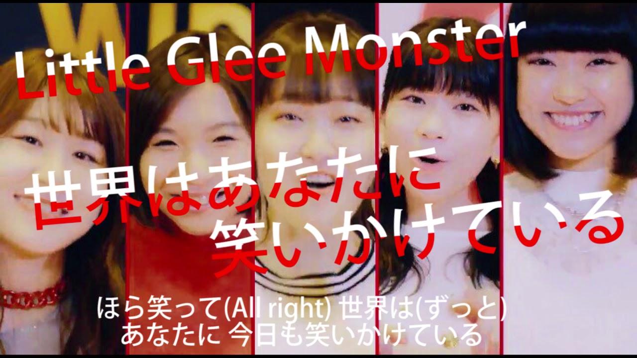 Little Glee Monster 世界はあなたに笑いかけている Full歌詞フル