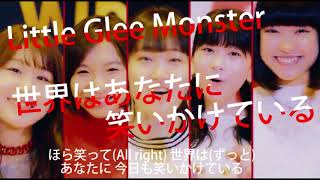 Little Glee Monster 『世界はあなたに笑いかけている』 full歌詞フル ~Acoustic solo~