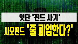 [정완진TV] 잇단 '펀드 사기', 사모펀드 '줄 폐업…