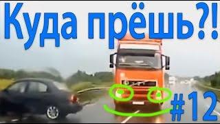 Дорожные аварии #12— Куда прёшь ?!  — KudaPresh.com