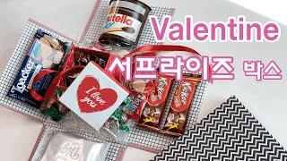 발렌타인데이 포장 4 Valentine day craf…