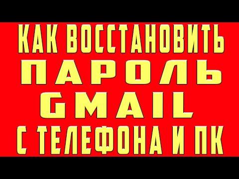 Как Восстановить Gmail, Как Восстановить Пароль Gmail.com Аккаунт @Gmail.com Почта Гугл Google 2019