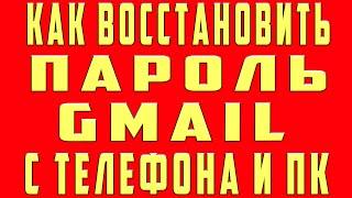 как восстановить пароль gmail
