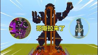 迷你世界:哥斯拉太猖狂了,左手小弟右手岩浆,忆涵联合野人反击