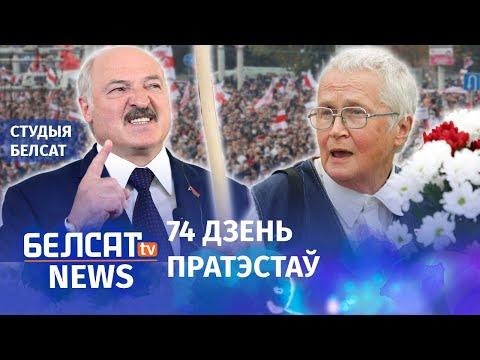 Багінская адказала Лукашэнку