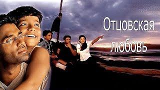 Индийский фильм Отцовская любовь (2001)