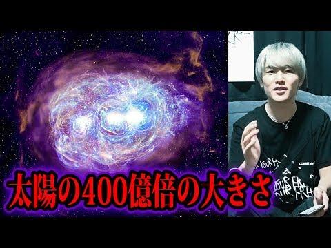 宇宙の果てに存在する巨大天体「ヒミコ」【都市伝説】