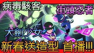 【荒野亂鬥】新春造型抽獎首播!抽街頭忍者、大劍少女與病毒駭客!
