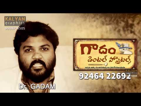 Gadam Dental Hospitals  ||  vizag tv ad  ||  kalyan sarika