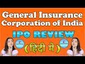 GIC IPO Review | General Insurance Corporation of India IPO Detail | GIC IPO Detail