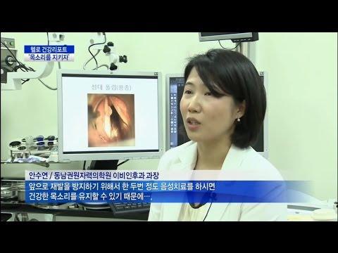 목소리를 지키자-갑상선두경부암센터 안수연센터장