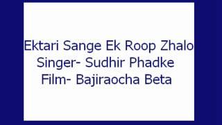 Ektari Sange Ek Roop Zhalo- Sudhir Phadke (Bajiraocha Beta)