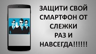 Конфиденциальность в интернете - как скрыть все свои поисковые запросы на телефоне!😆😉