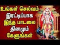 Powerful  Bhakthi Padangal for Success in Business , Double your Money | Best Tamil Devotional Songs
