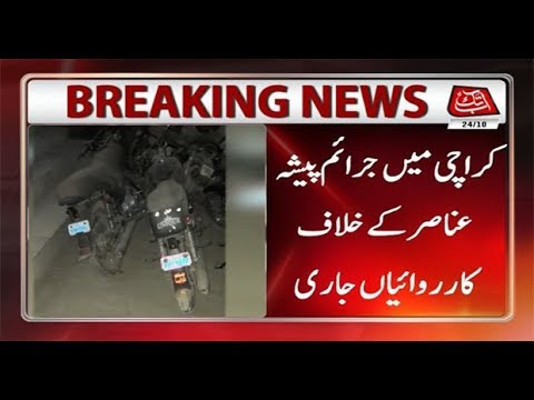 Karachi: Police Intensifies Action Against Criminal Elements