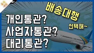 중국쇼핑몰)배송대행 신청 시 통관 뭘로 선택하지?