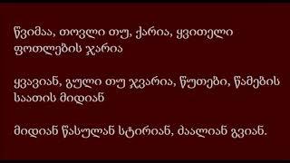 უცნობი, ნატო მეტონიძე - დრო(ტექსტი) / ucnobi, nato metonidze - dro (lyrics)