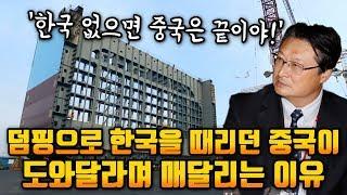 덤핑으로 한국을 이겼던 중국이 오히려 도와달라며 울며 매달리는 이유