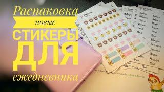 """Распаковка: Стикеры от """"СТИКЕРЫ для планнеров и ежедневников!"""""""