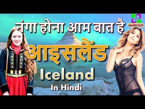 आइसलैंड नंगा होना आम बात है // Iceland a amazing country