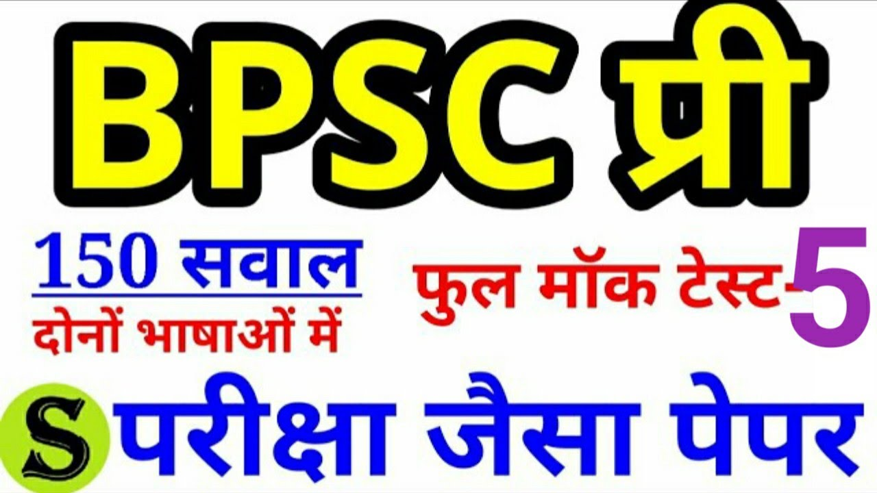 BPSC PT MOCK TEST - 5 FULL MODEL PAPER 150 mcq Questions solution Answer  key 65 66 prelims 2019