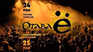 День рождения группы Отавы Ё (Otava Yo's - bi...