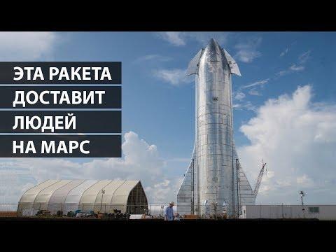 Илон Маск показал межпланетный корабль для Марса «Starship»