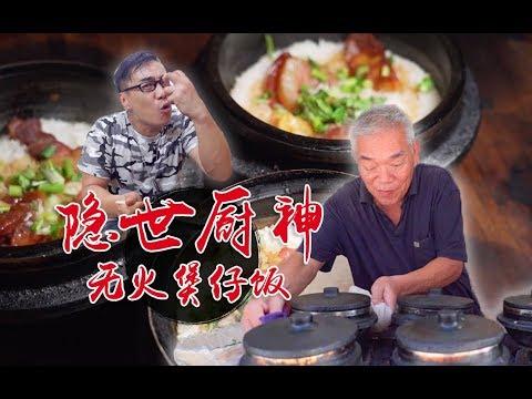 深圳城中村里年近80的隱世食神,10㎡小店裡的傳統美味#吃在廣州#【品城記】