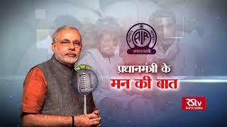 Mann Ki Baat by PM Narendra Modi | April  2017