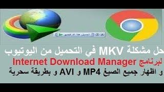 حل مشكلة ظهور MKV في برنامج Internet Download Manager و اظهار جميع الصيغ بطريقة سحرية