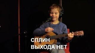 Сплин - Выхода нет. Укулеле. Иван Сохнев (7 лет)